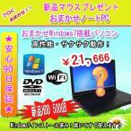中古 ノートパソコン  中古パソコン 新品マウスプレゼント 新品HDD 500GB搭載または新品SSD 128GB おまかせ Windows7 Celeron〜/2GB/無線/マルチ