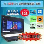 ショッピング中古 中古 ノートパソコン 中古パソコン 新品SSD搭載 テンキー付き 第2世代 Core i3 FUJITSU  A561/C/8GB/120GB/DVDマルチ/無線/Windows10