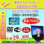 新品HDD 750GB搭載 無料でWindows10に変更可能 中古 ノートパソコン  中古パソコン 新品マウスプレゼント おまかせ Windows7搭載 Core i5/4GB/無線/マルチ