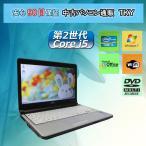 ショッピング中古 中古 ノートパソコン 中古パソコン 第2世代 Core i5  FUJITSU S761/D/4GB/250GB/無線/DVDマルチ/Windows7
