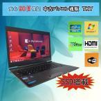 訳あり・中古パソコン 中古ノートパソコン SSD 128GB搭載 第2世代 Core i5搭載 TOSHIBA dynabook R631/E /4GB/無線/Windows7