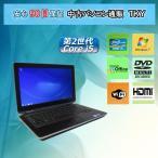 中古 ノートパソコン  中古パソコン 第2世代 Core i5搭載 DELL  E6320/4GB/250GB/無線/Windows7