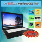 中古パソコン 中古ノートパソコン SSD搭載・Webカメラ内蔵 第3世代 Core i3 プロセッサー FUJITSU LIFEBOOK A572/F 4GB/無線/マルチ/Windows7