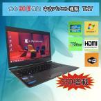 中古パソコン 中古ノートパソコン SSD 128GB搭載 第2世代 Core i5搭載 TOSHIBA dynabook R631/E /4GB/無線/Windows7