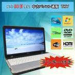中古パソコン 中古ノートパソコン テンキー付き FUJITSU  A531/CX Core i3/2GB/160GB/DVDマルチ/Windows7
