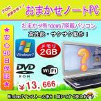 ショッピング中古 中古 ノートパソコン  中古パソコン おまかせ  Windows7 パソコン Celeron900/2GB/160GB/無線/DVDドライブ
