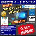 ノートパソコン パソコン 安い 期間限定 新品メモリ8GB UP 新品SSD 240GB GET 第3世代i5 中古 おまかせ Windows10搭載 無線 マルチ windows7選択可能