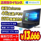 中古 ノートパソコン  中古パソコン 期間限定 Office無料プレゼント  おまかせ  Windows10  パソコン Celeron900/4GB/160GB/無線/マルチ