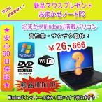 ショッピング中古 中古 ノートパソコン  中古パソコン 新品HDD1TB搭載 おまかせ パソコン Celeron900/2GB/無線/マルチ/Windows7