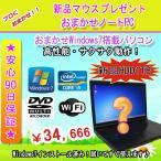 ショッピング中古 中古 ノートパソコン  中古パソコン 新品マウスプレゼント 新品HDD1TB おまかせ Windows7 Core i5/2GB/無線/マルチ