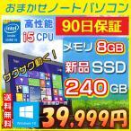 中古 ノートパソコン  中古パソコン  メモリ 8GB 新品HDD 500GB搭載 おまかせ MAR Window10搭載 Core i5搭載/8GB/500GB/無線/DVDマルチ/Windows10