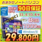 中古 ノートパソコン  中古パソコン 性能バツグン 一週間以内返品OK メモリ 8GB 新品HDD 500GB搭載 店長おまかせ Window10 Core i5搭載 無線 DVDマルチ