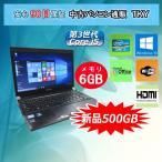 ショッピング中古 中古パソコン 中古ノートパソコン MAR Windows10 第3世代 Core i5 TOSHIBA  R732/F Corei5/4GB/ 500GB/無線