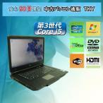 ショッピング中古 中古 ノートパソコン  中古パソコン 第3世代 Core i5搭載 NEC  VX-E Core i5/4GB/160GB/無線/DVDマルチ/Windows7