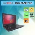 中古 ノートパソコン  中古パソコン テンキー付き TOSHIBA  B451/E  Celeron/2GB/160GB/無線/DVDマルチ/Windows7