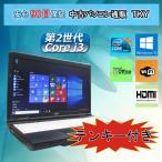 ショッピング中古 中古 ノートパソコン 中古パソコン  テンキー付き 第2世代 Core i3 FUJITSU  A561/C/2GB/160GB/DVDドライブ/無線/Windows10
