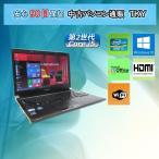 中古 ノートパソコン  中古パソコン MAR Windows10 第2世代 Core i5 薄い 携帯便利 TOSHIBA R731シリーズ  2GBメモリ 250GB 無線 Windows10