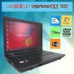 中古 ノートパソコン  中古パソコン 台数限定メモリ3GB⇒4GBに無料UP TOSHIBA L35 L36シリーズ/Celeron/3GB⇒4GBに/160GB/無線/マルチ/Windows7