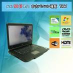中古 ノートパソコン  中古パソコン 第2世代 Core i3搭載  NEC VX-D/4GB/250GB/無線/DVDマルチ/Windows7
