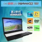 中古 ノートパソコン 中古パソコン  テンキー付き 第2世代 Core i3 FUJITSU  A561/C/2GB/160GB/DVDドライブ/無線/Windows7