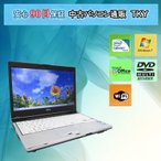 中古 ノートパソコン  中古パソコン Core2世代Celeron FUJITSU  S560/B /2GB/160GB/無線/Windows7