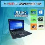 ショッピング中古 中古 ノートパソコン  中古パソコン 第3世代 Core i5搭載 NEC  VX-E/4GB/160GB/無線/DVDマルチ/Windows10