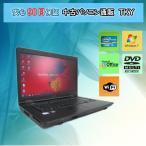 ショッピング中古 中古 パソコン 中古ノートパソコン TOSHIBA  B650/B Core i5/4GB/ 250GB/無線/DVDマルチ/Windows7