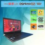 中古 ノートパソコン  中古パソコン  薄い 携帯便利 TOSHIBA  RX3 Core i5 2GB⇒3GBに無料UP 160GB 無線  Windows7