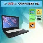 中古 ノートパソコン  中古パソコン FUJITSU LIFEBOOK A550/A Core i5/4GB/160GB/無線/DVDマルチドライブ/Windows7