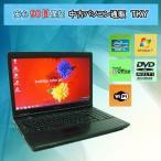 中古パソコン 中古ノートパソコン テンキー付き TOSHIBA K45 Core i5/3GB/160GB/DVDマルチ/無線/Windows7