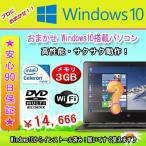 MAR Windows10 Home Premium 32ビット/64ビット選択可能