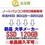 ノートパソコン換装専用 新品SSD 128GB ハードディスク ★単品購入不可★