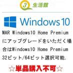 MAR Windows10  Windows7からMAR Windows10 Home Premiumにアップグレード専用(するの場合2日以内に発送予定)★単品購入不可★