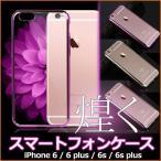 ショッピングiphoneケース iPhone6 ケース iPhone6s ケース iPhone ケース iPhone6s Plus ケース iPhone キラキラ 光 クリア アイフォンケース 衝撃吸収
