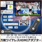 日本語取説書付き モニターレシーバー HDMI EZCast ワイヤレス  HDMIアダプター ドングルレシーバー iphone アンドロイド PC テレビ モニター スマホ 転送