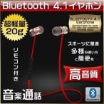 ショッピングbluetooth bluetooth イヤホン ブルートゥース ワイヤレス イヤホン イヤフォン iPhone スポーツ ランニング 両耳 通話 マイク 音楽 高音質 重低音 日本語説明書付