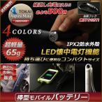 モバイルバッテリー 2600mAh iphone6s iphone7 Plus iphone5 iphone5s 【IPX2防水外殻 LED機能】