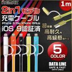 iPhone6s iPhone6 Plus アイフォン6s プラス USBライトニングケーブル microUSB充電ケーブル 2in1 ケーブル 純正以上品質 iOS9認証済み