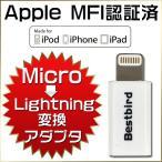 ライトニング変換アダプタ iPhone7 iPhone6s iPhone5 iPhoneSE iPhone5S iPad mini iphone ライトニング 高耐久 MFi認証