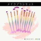 メイクブラシ 10本セット 化粧ブラシセット プロ仕様 化粧小物