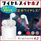 ブルートゥースイヤホン Bluetooth 4.2 ワイヤレス イヤホン iPhone イヤホン ブルートゥース イヤフォン イヤホンマイク 両耳 マイク内蔵 ビジネス 無線