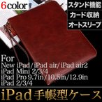 ipad ケース 2019 ipad mini5 カバーiPad第5 6世代 pro11 pro10.5 mini1234 air3 2 ipad234 スマートカバー 薄型 軽量 送料無料 ポイント消化