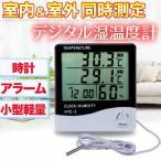 デジタル温度計 湿度計 時計 アラーム 測定器 卓上 壁掛け 室内 室外同時測定 マルチ 目覚まし アラーム カレンダー 温度管理 日本語説明書 単四乾電池1本付属