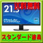 あすつく!新品(IIYAMA)ProLite E2282HD E2282HD-B1 [21.5インチ マーベルブラック]※配送は大型商品となります※