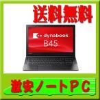 あすつく!新品(TOSHIBA)PB45BNAD422AD81 dynabook B45/B