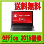 (東芝)PB45BNAD4RAPD11 dynabook B45/B 15.6型/Office2016搭載!新品
