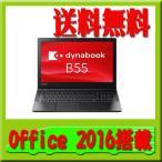 あすつく!新品(TOSHIBA)PB55BFAD4RDPD81 dynabook B55/B Office2016搭載