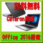 (HP)ProBook 450 G3 Z6Z74PA#ABJ Celeron/4GB/500GB/15.6/無線LAN/MS Office Per2016  新品