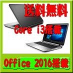 (HP)ProBook 450 G3 Z6Z75PA#ABJ Core i3/4GB/500GB/15.6/無線LAN/MS Office Per2016  新品