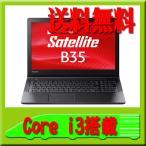 あすつく!新品(TOSHIBA)PB35YFAD4RDAD81 dynabook Satellite B35/Y
